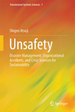 Unsafety_Book
